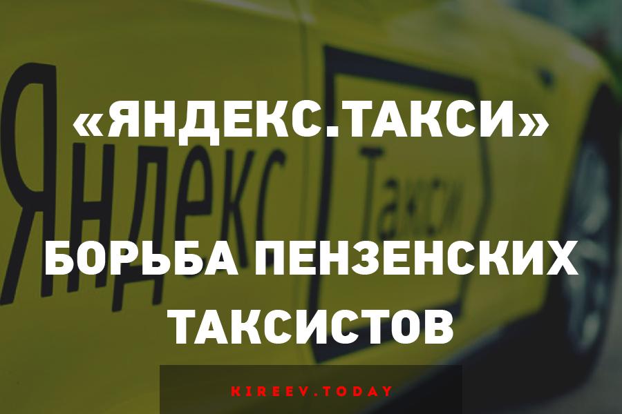 Борьба с «Яндекс.Такси»: опасения и мнение пензенских таксистов