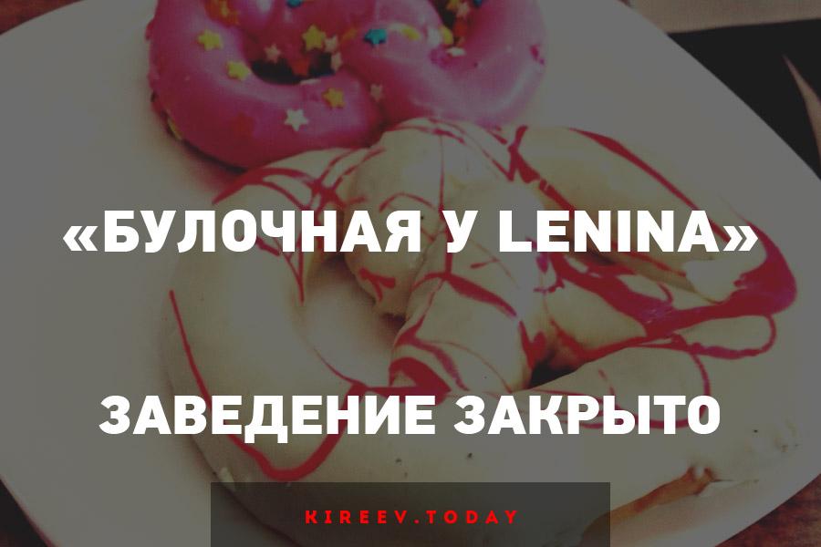 «Булочная у Lenina» - всё! Держим путь на восток?