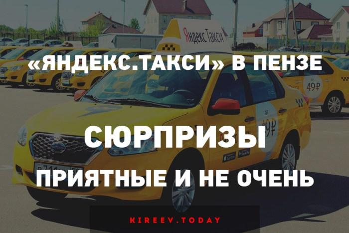 «Яндекс.Такси» в Пензе
