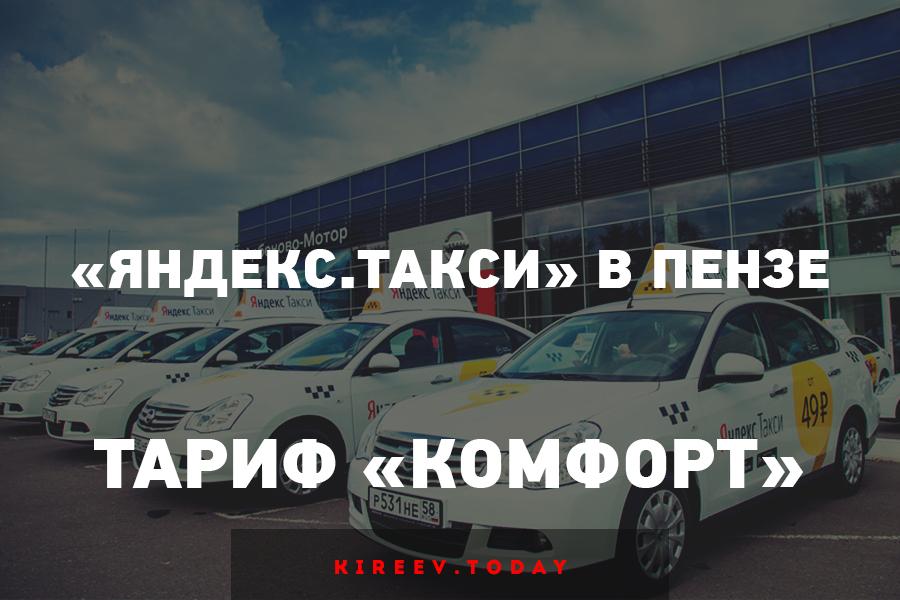 «Яндекс.Такси» в Пензе: тариф «Комфорт»
