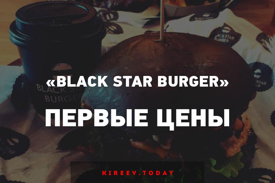 «Black Star Burger» в Пензе: первые цены
