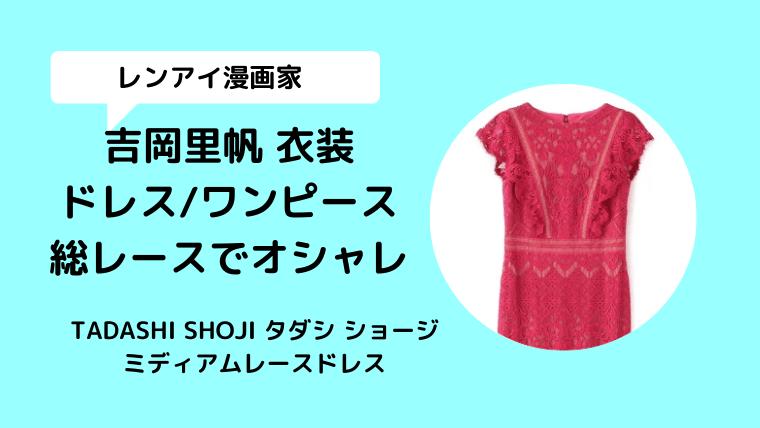 【レンアイ漫画家/吉岡里帆衣装】ワンピースドレスはタダシショージブランド!TADASHI SHOJI