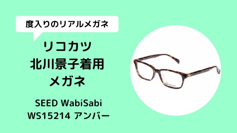 【リコカツ/北川景子衣装】メガネはSEEDのWabiSabi WS15214ブランド