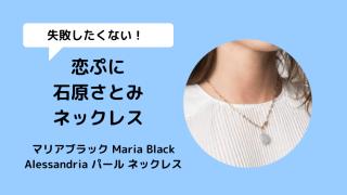 【恋ぷに/石原さとみ衣装】ネックレスはマリアブラックAlessandriaパール ネックレスブランド