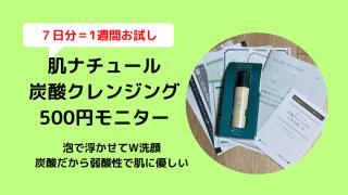 肌ナチュール炭酸クレンジング500円モニターの口コミ&効果・評判を調査