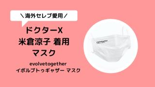 【ドクターX/米倉涼子衣装】マスクはevolvetogetherイヴォルブトゥギャザー