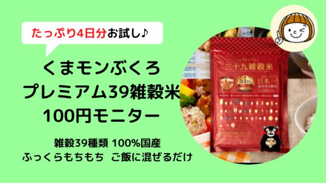 【100円モニター】くまモンぶくろ39雑穀米の口コミ&効果・評判を調査