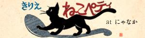 キャラクター4コマスナバン