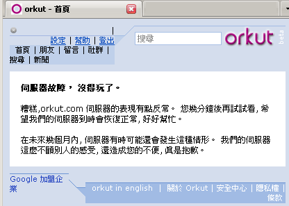 orkut is failed