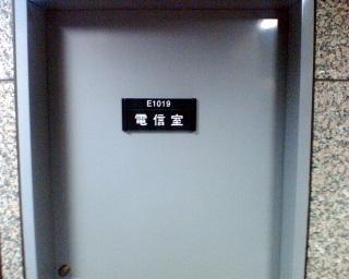 E1019 電信室