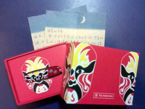 2003-03-11 禮物-北京臉譜瑞士刀