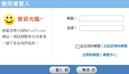 funP 登入表單 0
