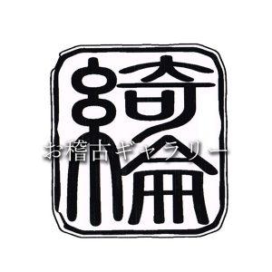 Logo_お稽古Thumb