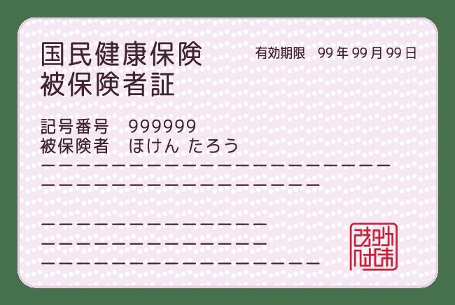 紛失 協会 けんぽ 保険 証