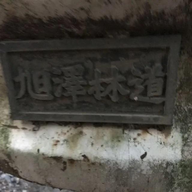 旭澤林道プレート