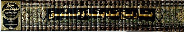 Kitab Tarikh Dimasyq karya Ibnu Asakir