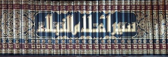 Siyar-Alam-an-Nubala, salah satu judul buku yang riwayatnya satu per satu diteliti oleh Syaikh Syu'aib al-Arnauth rahimahullah.