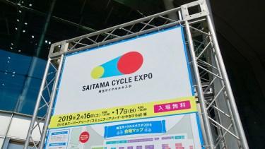 埼玉サイクルエキスポ2019に行ってきたよ!!