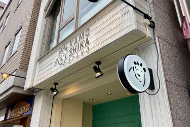 松本市にオープンしたサンドイッチ店「KAMOSHIKA STAND(カモシカスタンド)」に行ってきました!!