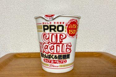 高たんぱく&低糖質を打ち出した日清「カップヌードルPRO」を実食!!