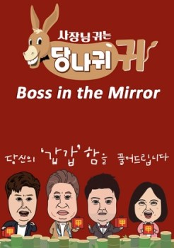 Boss in the Mirror (2019)