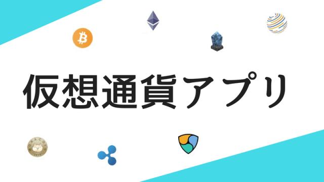 仮想通貨アプリ