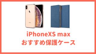 iPhoneXS max ケース