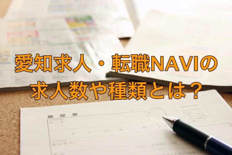 愛知求人・転職NAVIの求人数や種類