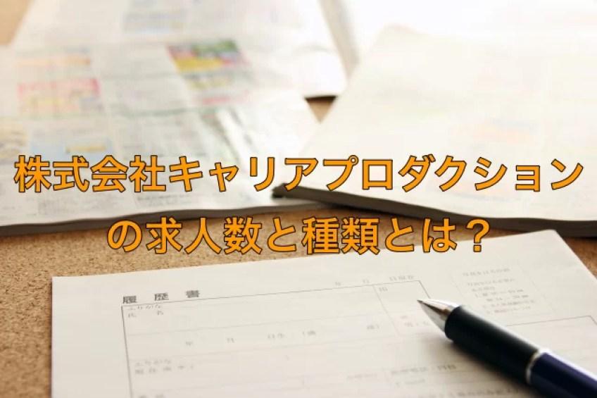株式会社キャリアプロダクションの求人数と種類