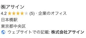 ASSIGN(アサイン)の口コミ・評判画像