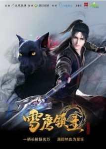 Xue Ying Ling Zhu