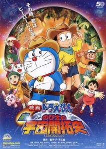 Doraemon Nobita Movie 02