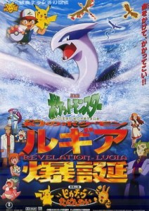 Pokemon Movie 2: The Power of One