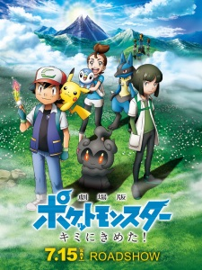 Pokemon Movie 20: I Choose You!