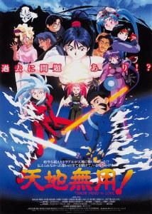 Tenchi Muyo Movie 1: Tenchi in Love