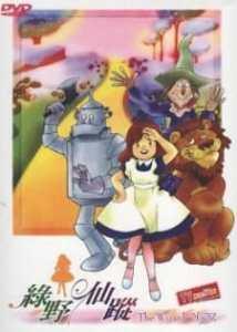 Oz no Mahoutsukai (1986)
