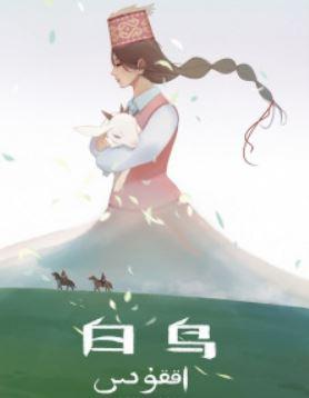 Bai Niao Episode 1 English Subbed
