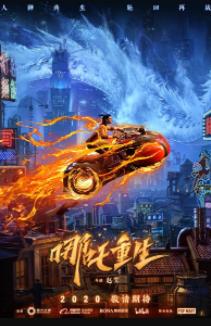 Xin Shen Bang: Nezha Chonsheng Episode 4 English Subbed