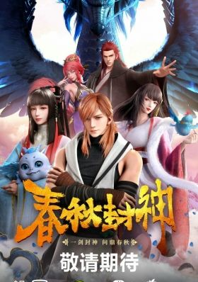 Deification of Spring and Autumn Period Episode 4 English Subbed