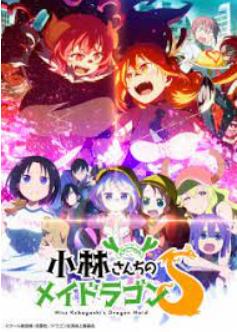 Kobayashi-san Chi no Maid Dragon S Episode 2 English Subbed