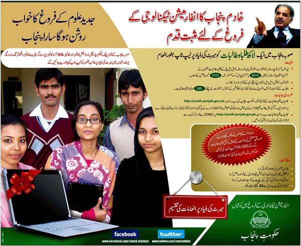 CM Shahbaz Sharif Free Laptop Scheme 2021 Announce For Punjab Matric Class Students Eligibility Criteria Application Submission Merit List 2021