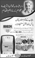 Chief Minister Punjab Introduce Daily Price Information Online System 2014