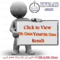 PEC Sahiwal Board 5th/8th Class Result 2014 Punjab Examination Commission 5th/8th Grade pec.edu.pk
