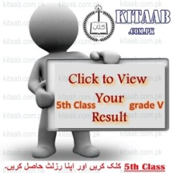 PEC Board 5th Class Result 2014 Punjab Examination Commission Grade 5th pec.edu.pk