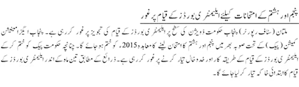Punjab Govt Consider Establishing Elementary Board for 5th and 8th Class PEC Exams