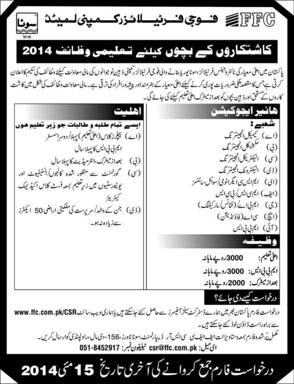 FFC Educational Scholarships 2014 Students Apply Online Registration Procedure