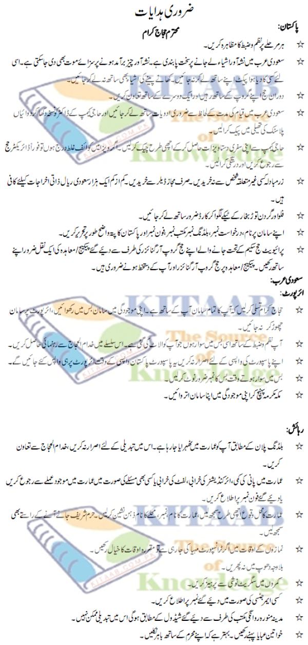 Hajj Packages Policy Pakistan 2014 Procedure Details