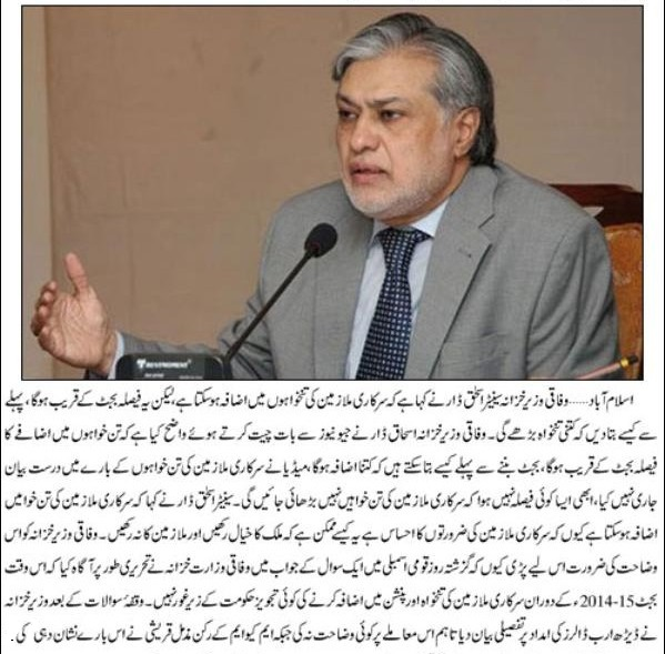 Federal Govt Pays and Pensions Increases in the Budget 2014 - 2015 Muhammad Ishaq Dar has Revealed
