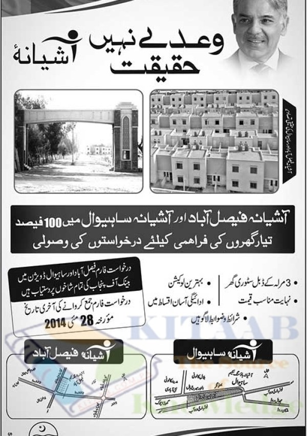 Punjab Land Development Company Ashiana Housing Scheme Silent Features in Faisalabad Sahiwal