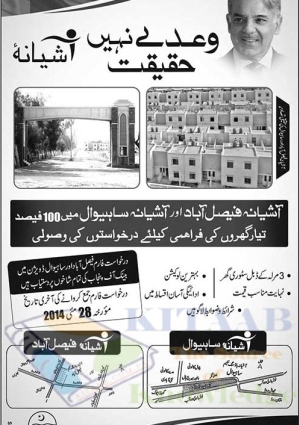 Punjab Land Development Company Ashiana Housing Scheme Silent Features in Faisalabad Sahiwal